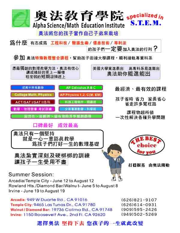 Flyer summer0512ALL