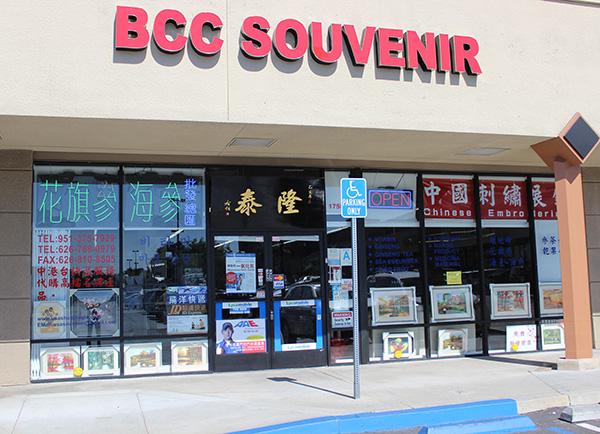 bccsouvenir01